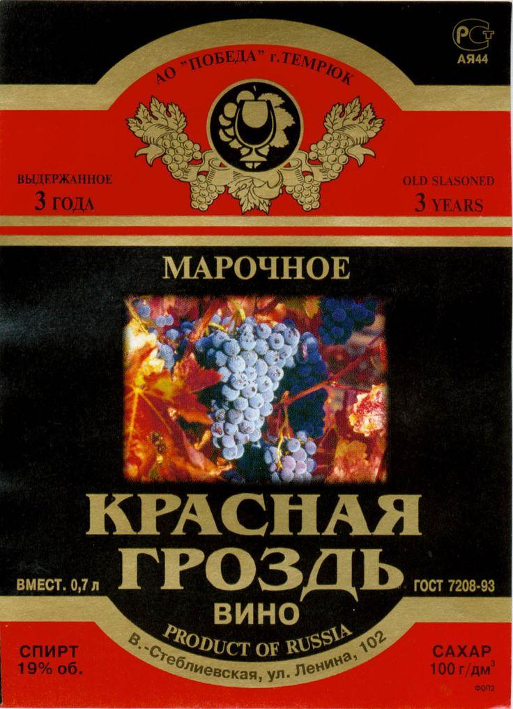 Красная гроздь марочное вино