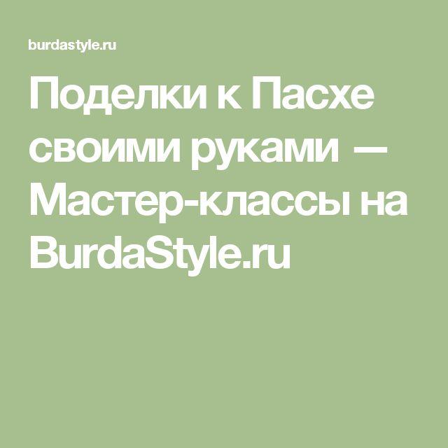 Поделки к Пасхе своими руками — Мастер-классы на BurdaStyle.ru