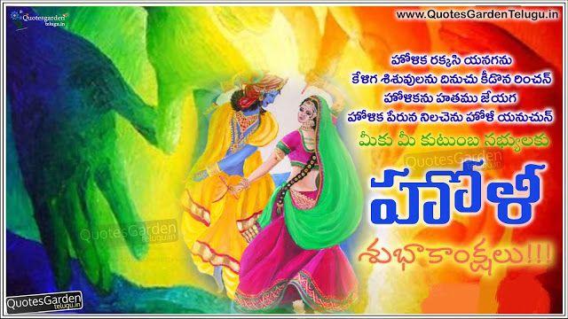 12 best holi greetings quotes in telugu images on pinterest hindi holi telugu kavitalu holi telugu images holi shubhakankshalu telugu lo holi messages in m4hsunfo