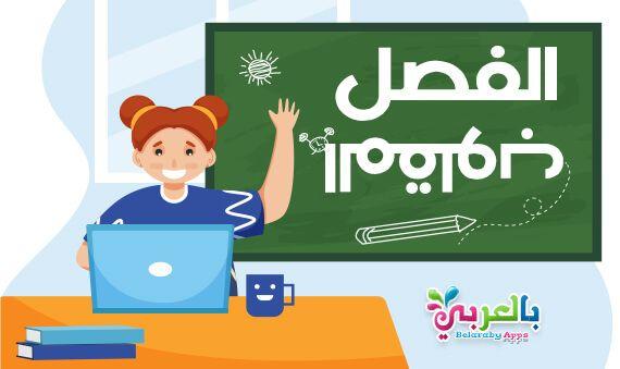 تطبيق استراتيجية الصف المقلوب في العام الدراسي الجديد المفهوم والمميزات بالعربي نتعلم Kids Story Books Stories For Kids Learn Arabic Online
