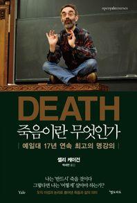 'DEATH' Shelly Kagan