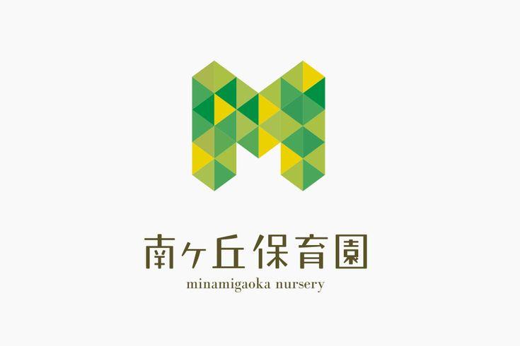 南ヶ丘保育園のロゴ  #vi #ci #logo #typo #design #fukuoka #child #kids