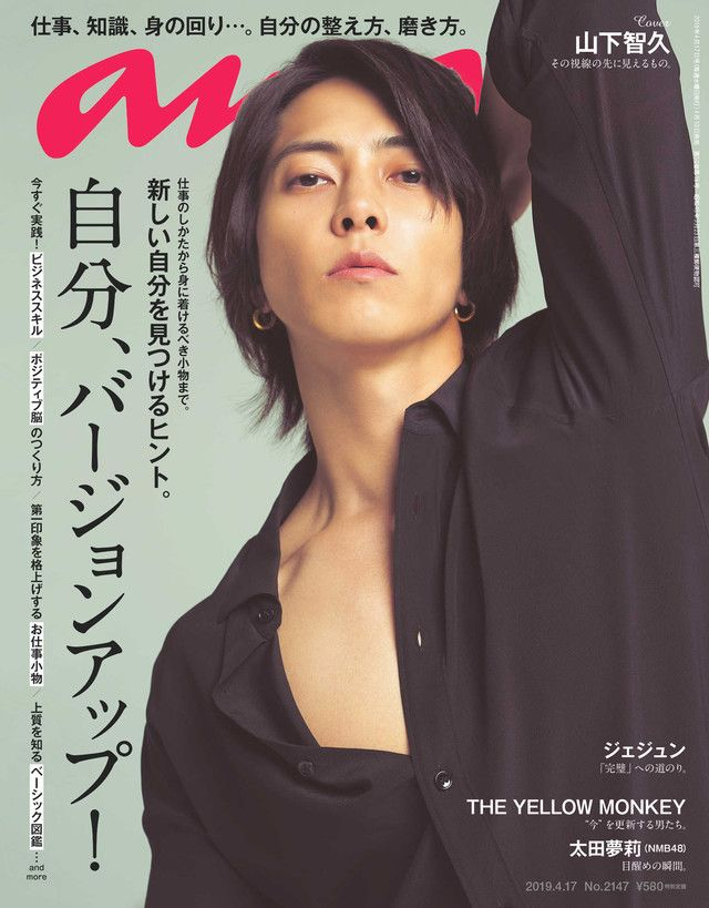 pin by shine shine on tomohisa yamashita yamapi magazine japan jaejoong anan