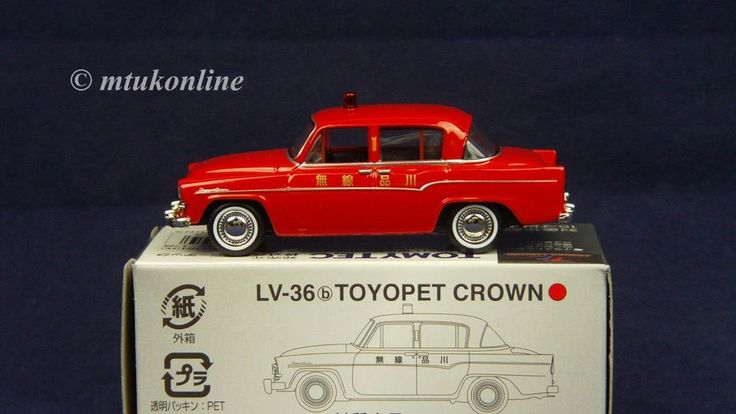 TOMICA LV36b TOYOTA TOYOPET CROWN 1961 | 1/64 | FIRE CHIEF | TOMYTEC 2010