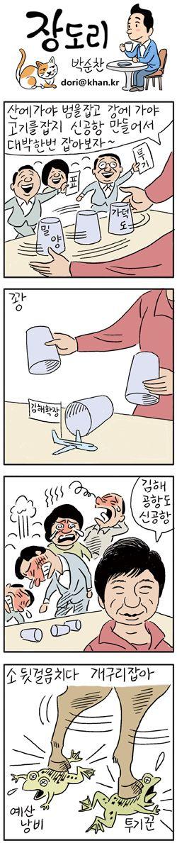 [장도리]2016년 6월 23일…소 뒷걸음치다 개구리잡아 #만평