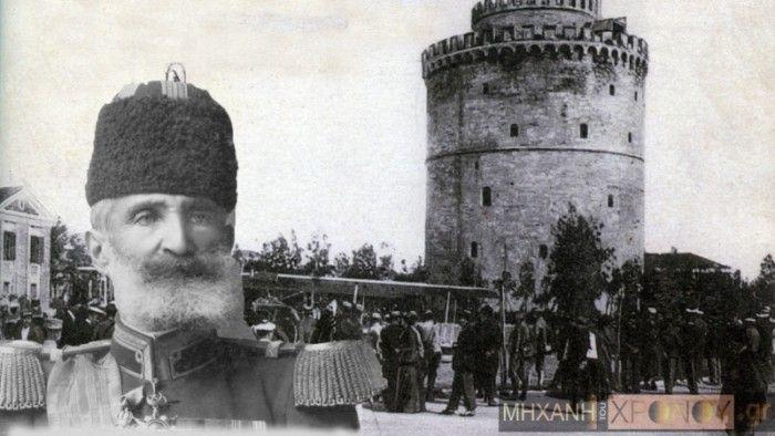 «Από τους Έλληνες πήραμε την πόλη και στους Έλληνες θα την παραδώσουμε». Τα λόγια του τελευταίου Πασά της Θεσσαλονίκης, Χασάν Ταχσίν Πασά, που αρνήθηκε στους Βούλγαρους την παράδοση έναντι υψηλής αμοιβής.... Διαβάστε όλο το άρθρο: http://www.mixanitouxronou.gr/apo-tous-ellines-pirame-tin-poli-ke-stous-ellines-tha-tin-paradosoume-ta-logia-tou-telefteou-pasa-tis-thessalonikis-chasan-tachsin-pou-arnithike-stous-voulgarous-tin-paradosi-enanti-ip/