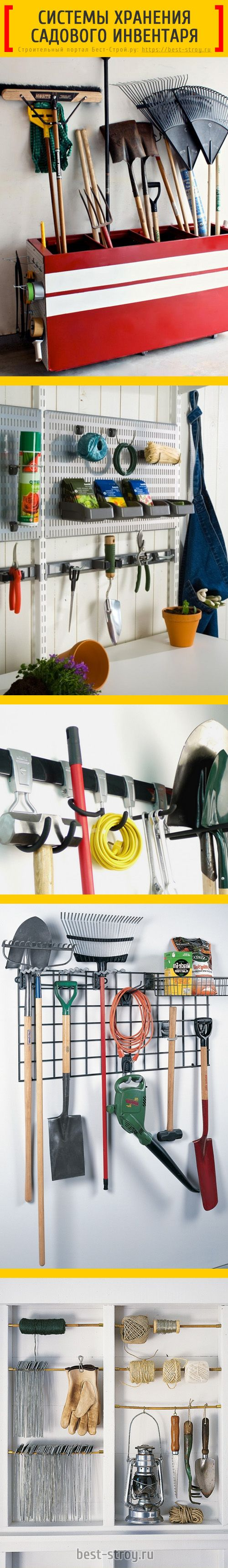 Системы хранения садового инвентаря.