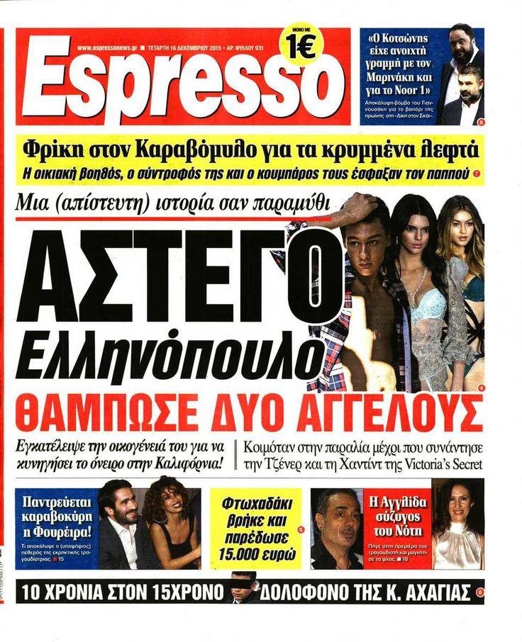Εφημερίδα ESPRESSO - Τετάρτη, 16 Δεκεμβρίου 2015