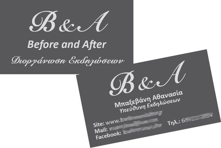 Business Cards - Επαγγελματικές Κάρτες