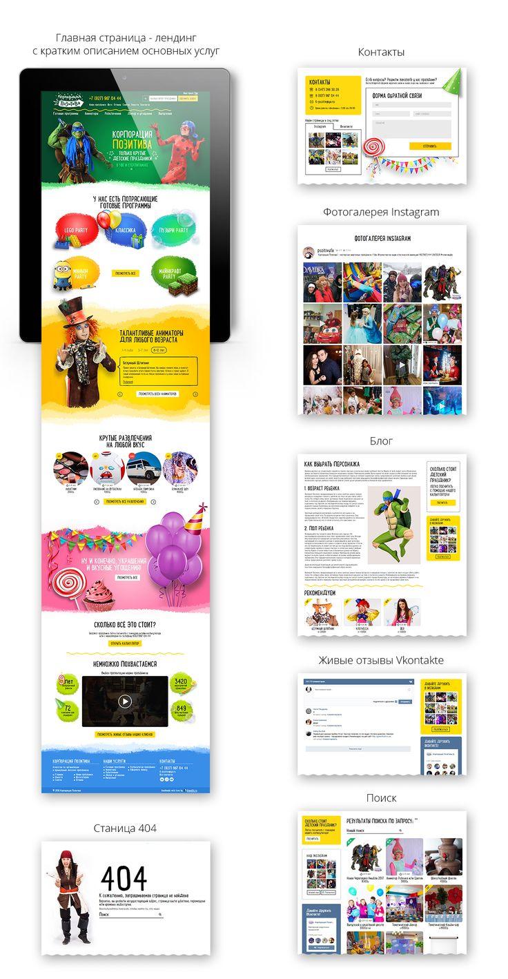 """Мы запустили новый сайт для """"Корпорации Позитива"""" - компании по организации детских праздников #greendiz #portfolio #website #pozitivufa Подробней http://greendiz.ru/portfolio/pozitiv-ufa-ru/"""
