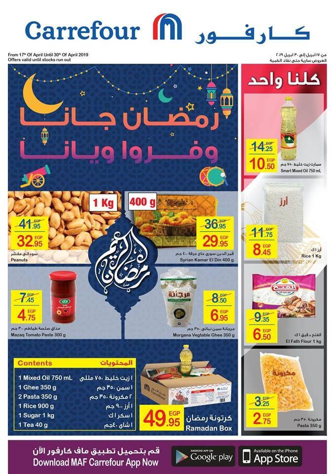 عروض رمضان عروض كارفور مصر ليوم الاربعاء 17 30 ابريل 2019 عروض اليوم Pops Cereal Box Ramadan 10 Things