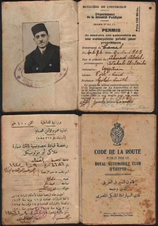 Egyptian driving license 1935