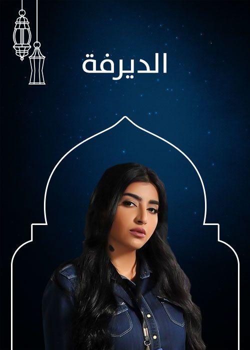 صور أبطال ونجوم مسلسل الديرفة رمضان 2019 Movie Posters Poster Movies