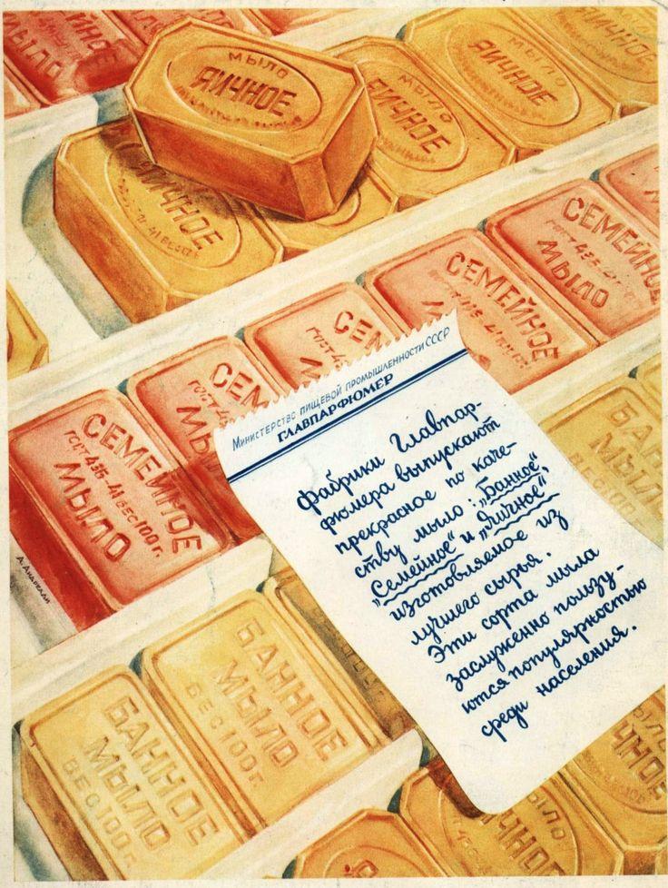 "1952. Худ. Андреади Александр Панаиотович (1907-1972). Реклама из журнала ""Огонёк"" №28 1952г."