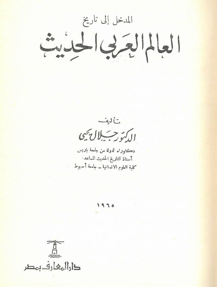 تحميل كتاب تاريخ سيناء القديم والحديث وجغرافيتها pdf