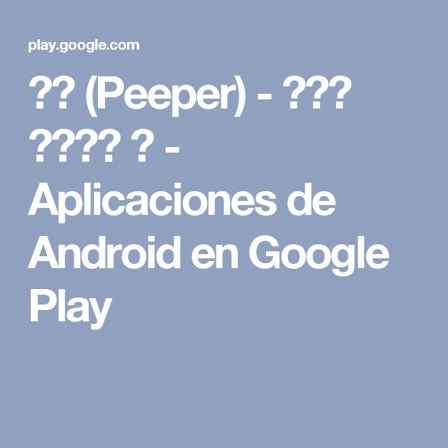 피퍼 (Peeper) - 실시간 일상공유 앱 - Aplicaciones de Android en Google Play