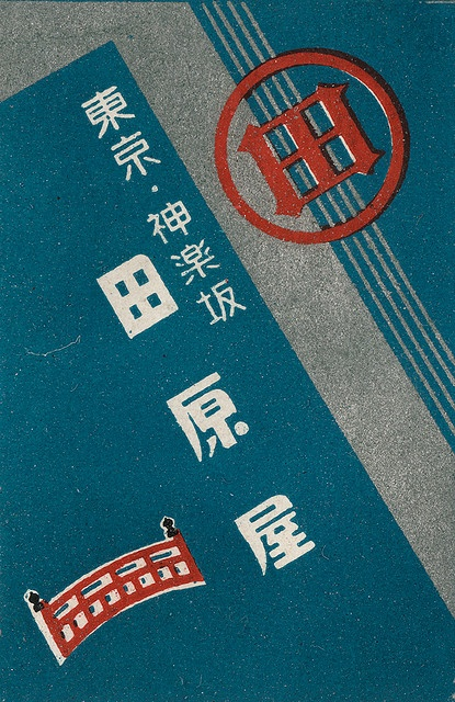 japanese matchbox label   by maraid