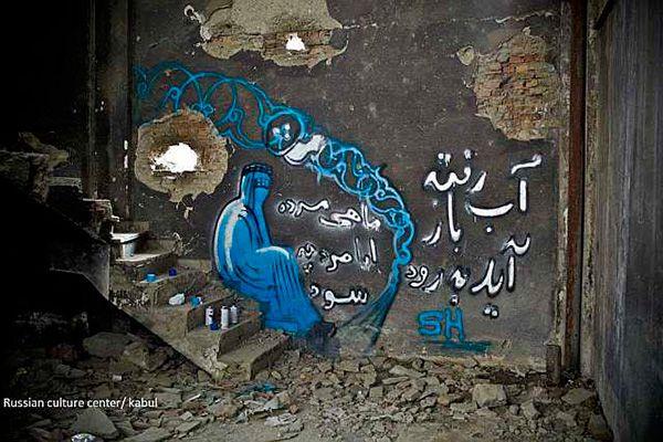 Shamsia-Hassani,-Russian-Cultural-Centre,-Kabul,-2011 Primeiras Grafiteiras do Afeganistão tentam ofuscar a Guerra com Arte