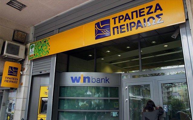 OΛΑ ΘΕΣΣΑΛΟΝΙΚΗ !!!: ΒΟΜΒΑ - Η Τράπεζα Πειραιώς χαρίζει χρέη από δάνεια...