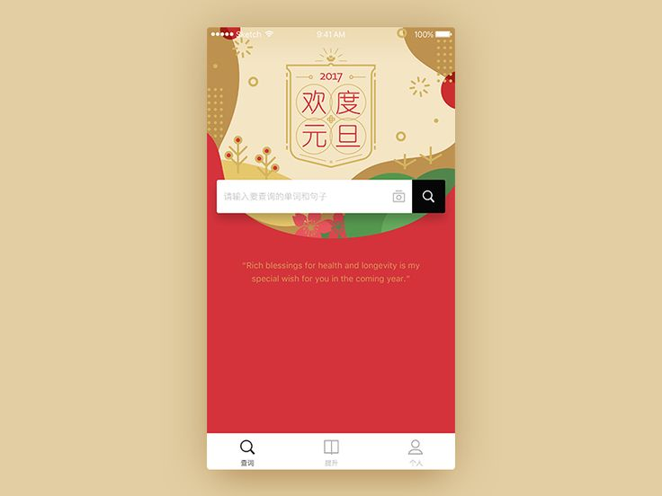 2017 new year for kingsoft PowerWord_Dictionary app by Susi_Song