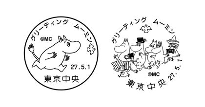 Japan Post Holdings Co., Ltd will release Moomin stamps on May 1st 2015 and this is the first time Moomin stamps...
