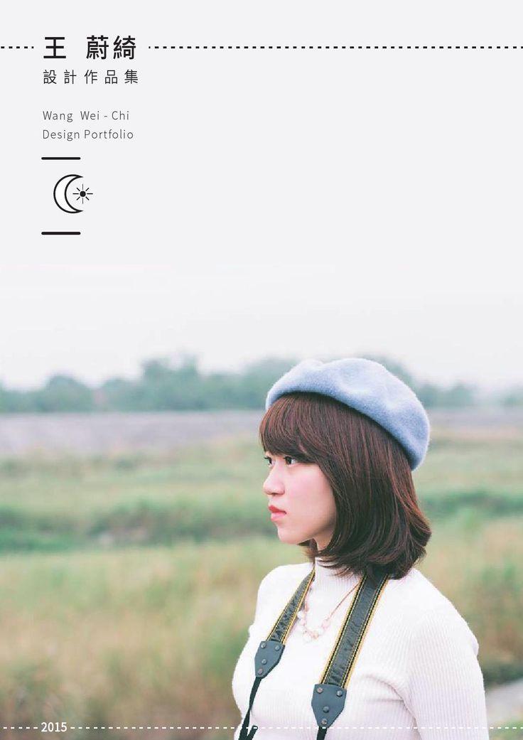 Wang Wei Chi's portfolio ─ 2015