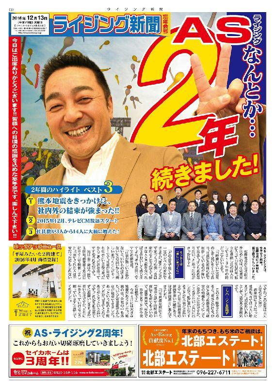 遊び心いっぱいのスポーツ新聞風印刷物|制作実績一覧|熊本の総合広告代理店 株式会社ゆうプランニング|