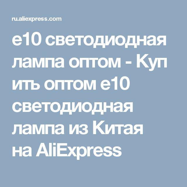 e10 светодиодная лампаоптом-Купитьоптомe10 светодиодная лампа изКитая наAliExpress