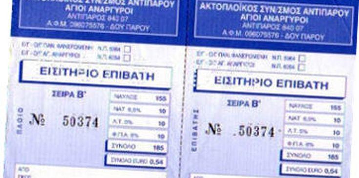 Información práctica sobre los viajes en ferry por las islas griegas - http://www.absolutgrecia.com/informacion-practica-sobre-los-viajes-en-ferry-por-las-islas-griegas/