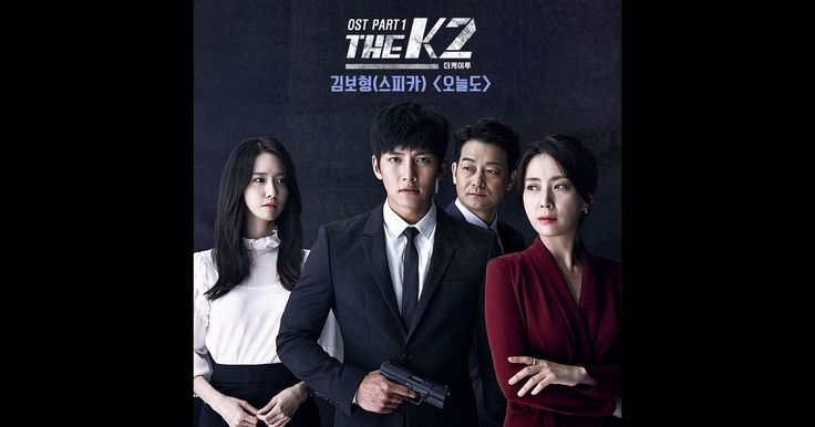 The K2 (Original Television Soundtrack), Pt. 1 - Single by Kim Bohyung on Apple Music