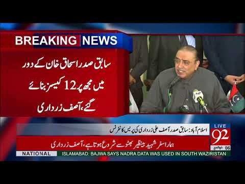 Ex President Asif Ali Zardari's Press Conference  - 29 August 2017 - 92NewsHDPlus - https://www.pakistantalkshow.com/ex-president-asif-ali-zardaris-press-conference-29-august-2017-92newshdplus/ - http://img.youtube.com/vi/T1BJjNcQSjI/0.jpg