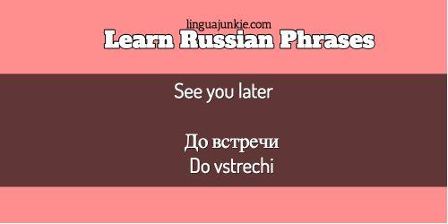 say bye in russian