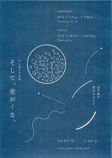 【用紙】わら半紙 【色】濃紺
