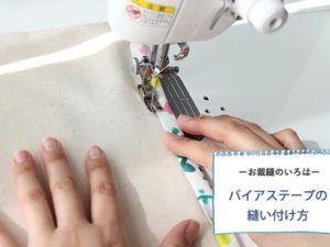お裁縫初心者さんはもちろん、得意な方にもきっと役立つ、知っておきたいコツや便利なアイテムたち。わかりやすく丁寧に紹介します。ぜひ読んでみてくださいね。
