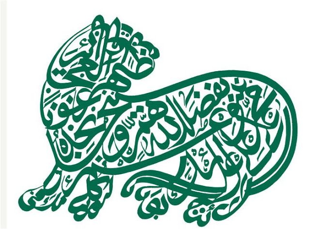 Zoomorphic calligraphy Composition in the form of a lion, by an unknown Sufi. Iran, sixteenth century