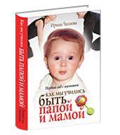Авторский сайт о материнстве и детстве. Беременность, роды, раннее развитие и воспитание детей, книги для родителей