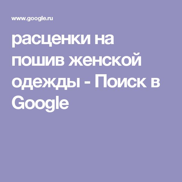 расценки на пошив женской одежды - Поиск в Google