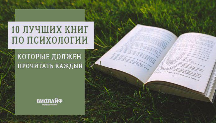 10 лучших книг по психологии, которые должен прочитать каждый