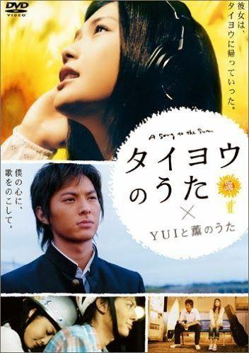 haaaa!!! Taiyou No Uta. my first love YUI !!! | Japanindo Cute Culture