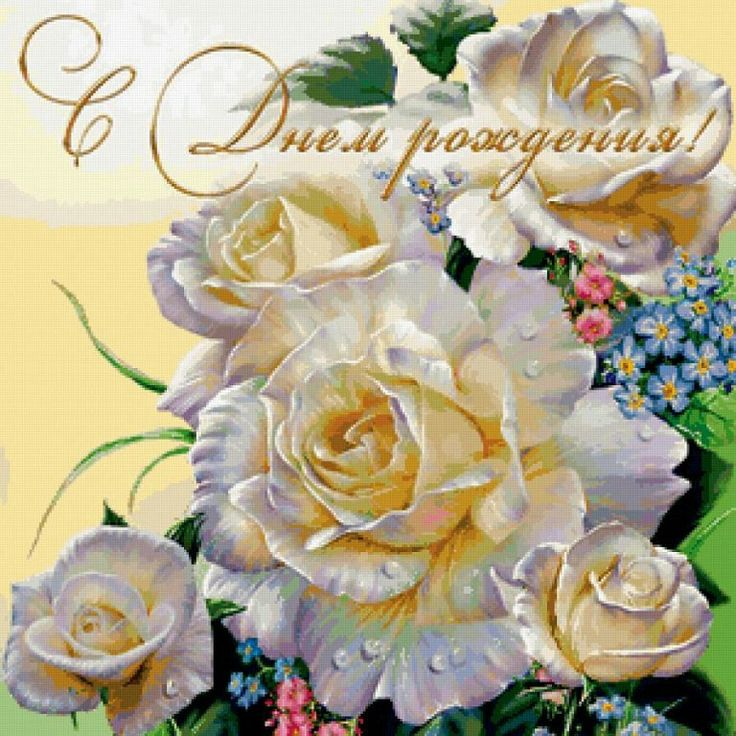 17 Best Images About Russian Greeting , Birthday Cards On