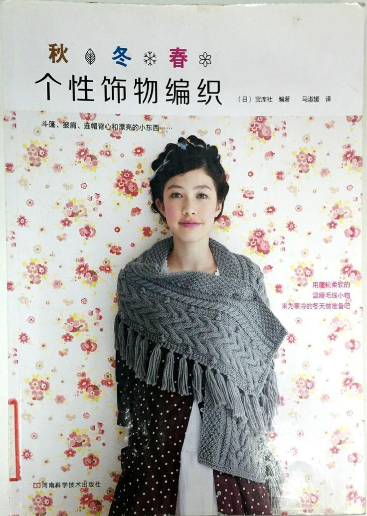 秋冬春个性饰物编织 - 壹一 - 壹一编织博客