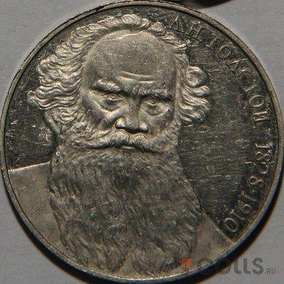 1 рубль Толстой 1988 пруф фото