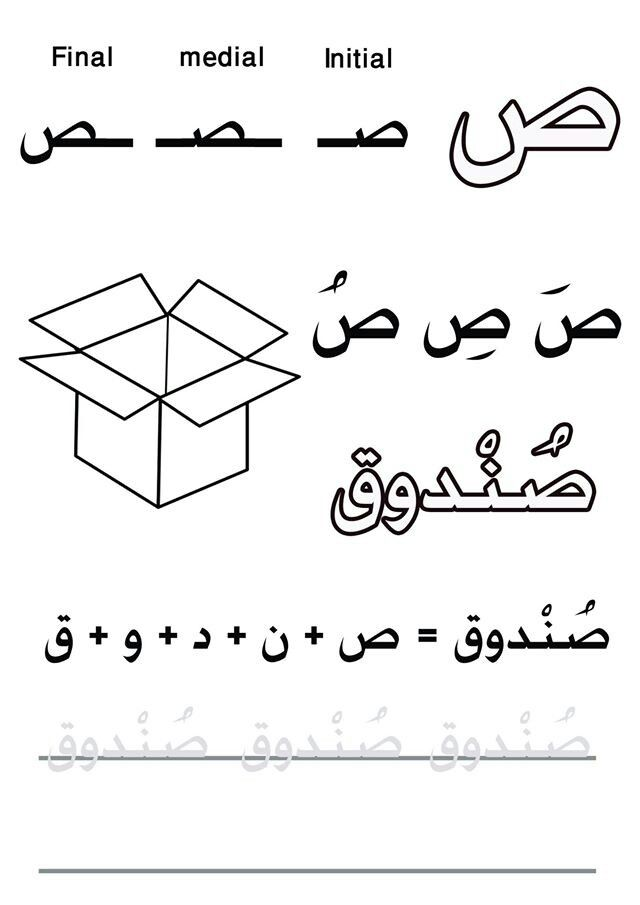 53 best Teaching Arabic Letters images on Pinterest Arabic