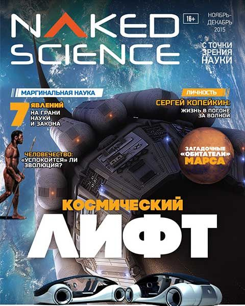 Naked Science №22 (2016)