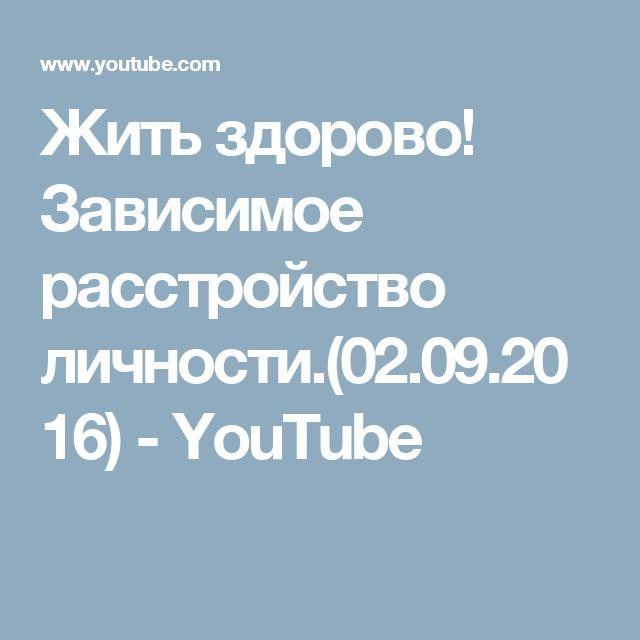 Жить здорово! Зависимое расстройство личности.(02.09.2016) - YouTube