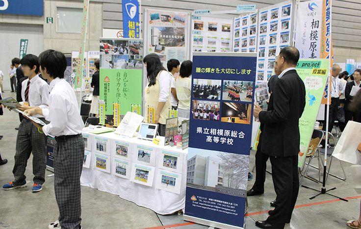 フォトギャラリー | ギャラリー | 全公立展2016|神奈川県の公立高校(全158校)の魅力をPRするイベント
