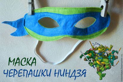 Маска фетровая ЧЕРЕПАШКА НИНДЗЯ - фетр,маска,маска детская,маска ниндзя