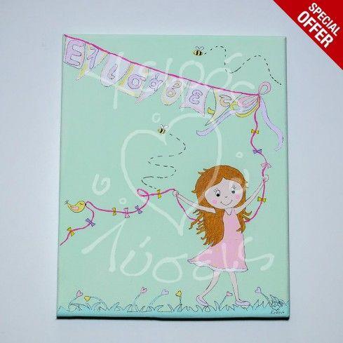 Μοναδικοί πίνακες ζωγραφικής, φτιαγμένοι στο χέρι με πολύ αγάπη, για το παιδικό δωμάτιο!