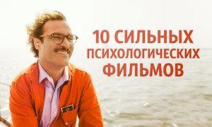 10сильных психологических фильмов, про которые мало кто знает