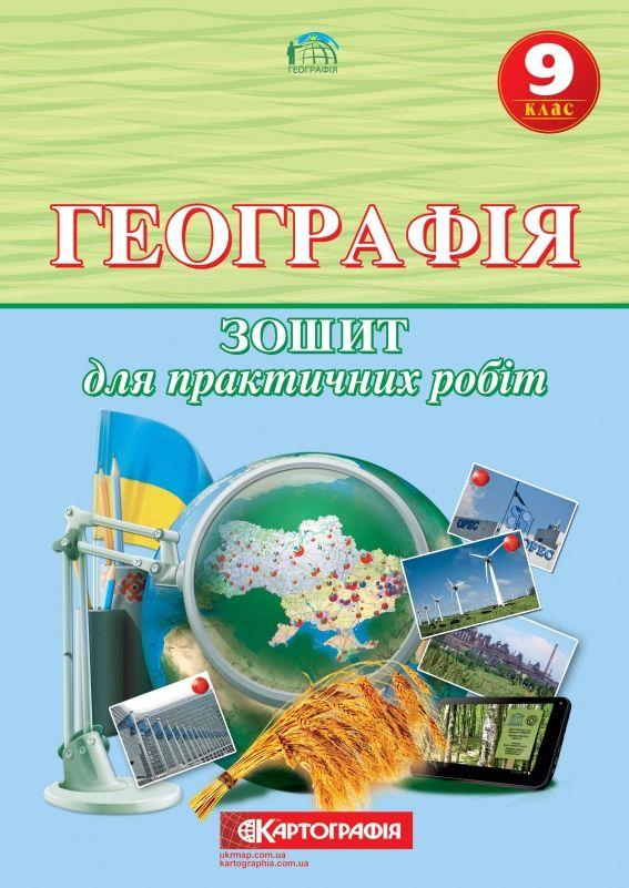 Учебник по географии 9 класс yflnjrf